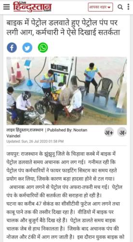fire at petrol pump live hindustan news