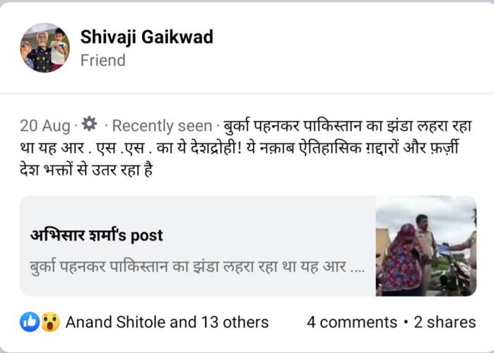 facebook post claiming RSS man in burqa hoisted pak flag