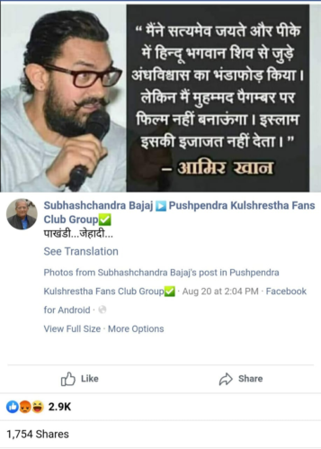 Amir khan on religious films fake post checkpost marathi