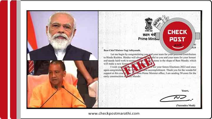 letter from pm modi to cm yogi checkpost marathi