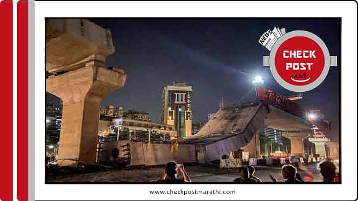metro-brige-didnt-collapsed-in-pune-checkpost-marathi-fact-check