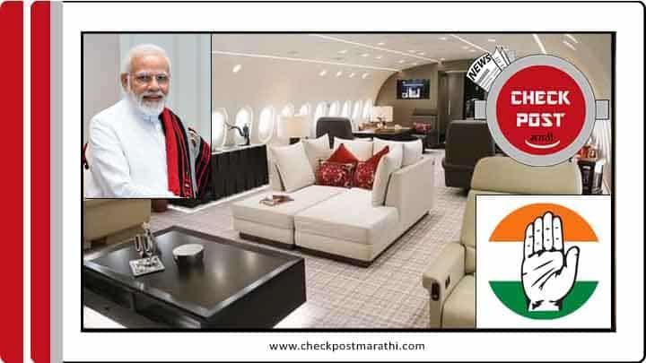 modi-interior-of-aeroplane-fact-check-feature-image