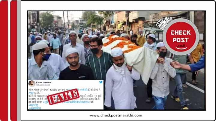 muslim did final rituals of hindu in pune checkpost marathi