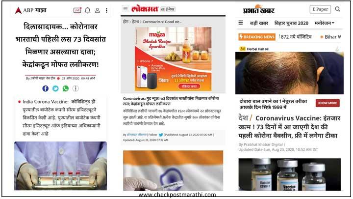 news about serum vaccine in 73 days 1
