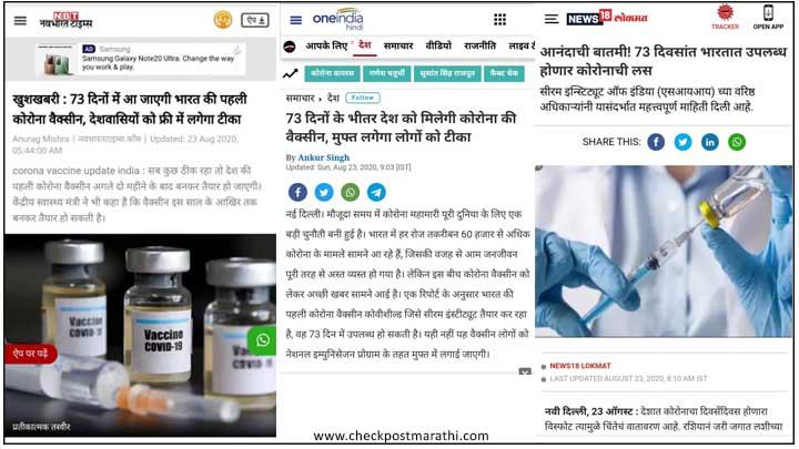 news about serum vaccine in 73 days 2