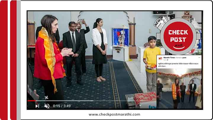 newzealend PM in temple feature image
