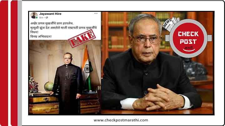 pranab-mukherjee-death-rhumours-are-fake