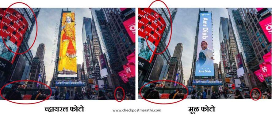 viral pic vs original pic