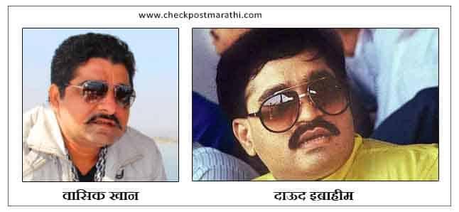 wasiq khan vs dawood comparison checkpost marathi