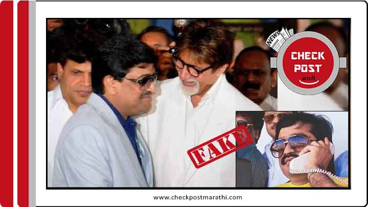Amitabh-Bachchan-is-notb-with-Dawood-checkpost-marathi