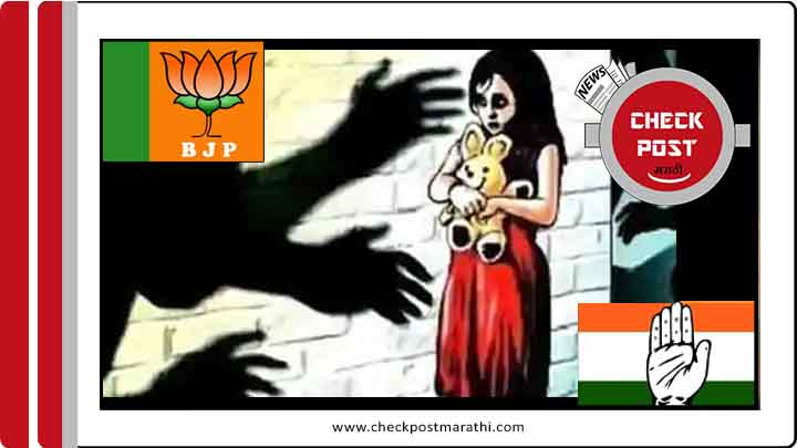 BJP-Leader-raped-his-own-daughter-incident-shared-as-cuurent-by-congress-check-post-marathi