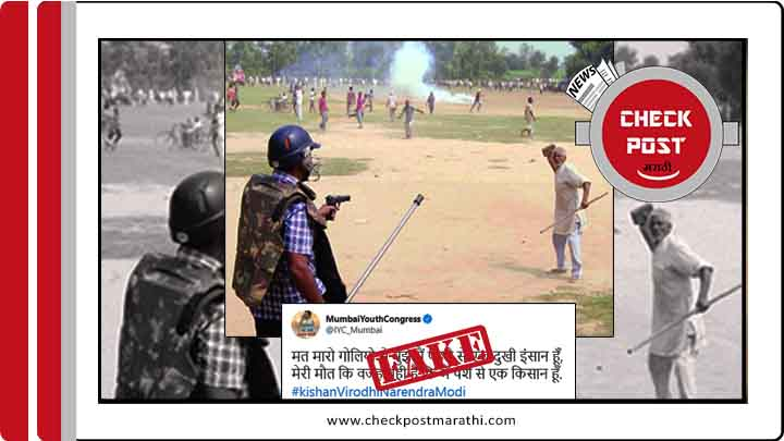 Congress shared old photo to claim current farmer protest check post marathi