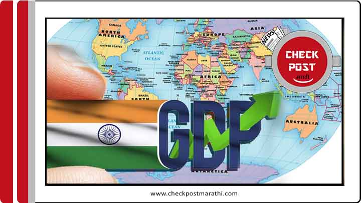 India'a GDP is more than other countries fact check CheckPost Marathi