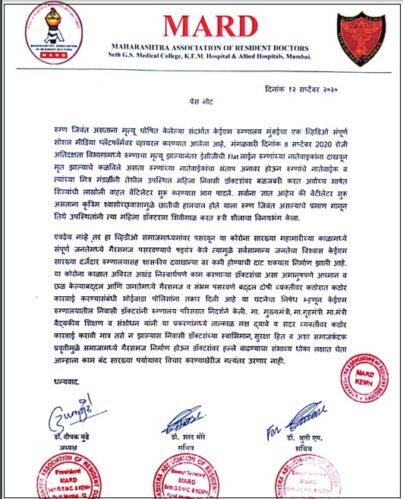 MARD press release checkpost marathi