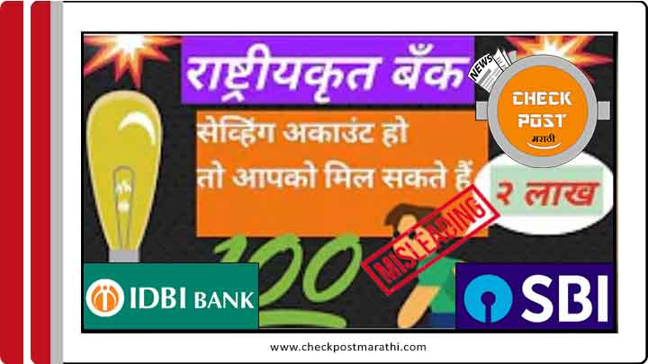 Nationalise banks are giving 2 lacs to dseased check post marathi