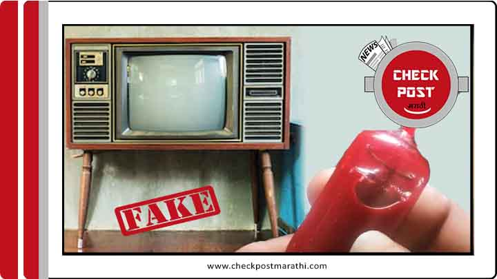 Old TV red mercury checkpost marathi