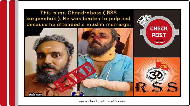 RSS karywahak isnt assaulted he is an actor check post marathi