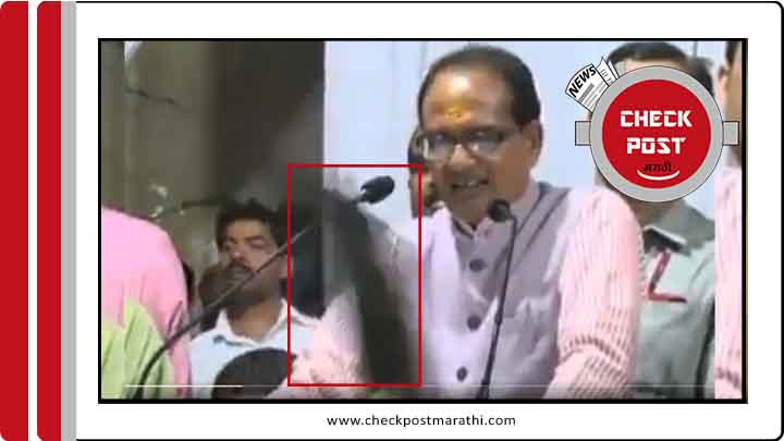 Shivraj Singh Chauhan and Shoe video check post marathi