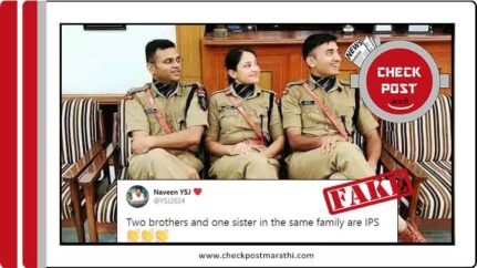 all IPS in one family check post marathi fact check