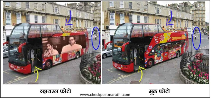 comparison of bus pics with and without Babasaheb Ambedkar's photo checkpost marathi