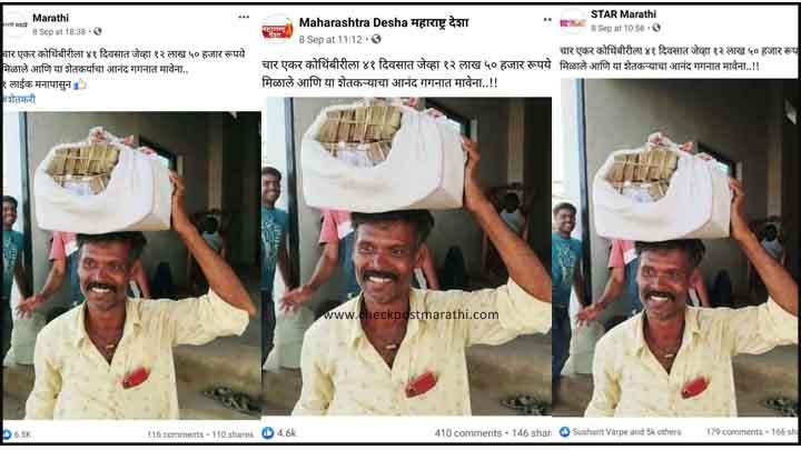 farmer got lacks viral pic set1 checkpost marathi