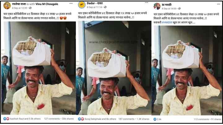 farmer got lacks viral pic set2 checkpost marathi