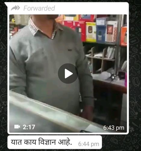claim about electric man checkpost marathi