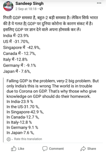 FB post to claim other countries GDP is lower than India Check Post Marathi