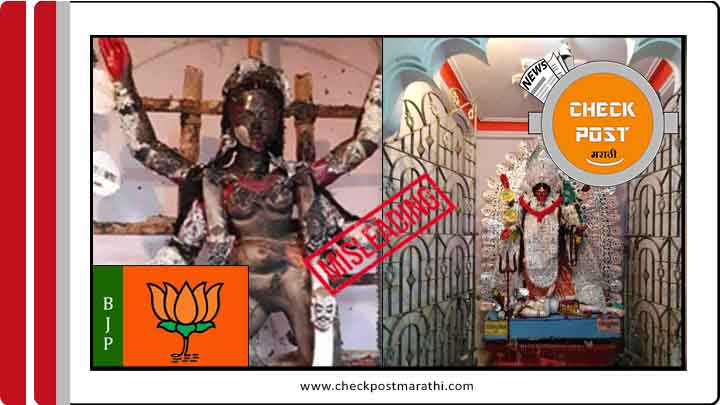 kali mata idol burnt and BJP leader gave communal angle checkpost marathi fact check
