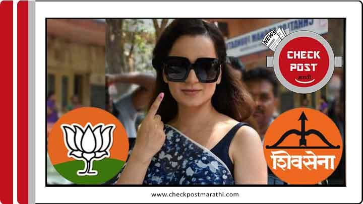 kangna false vote claim check post marathi