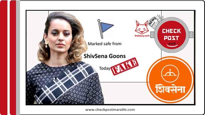 kangna-shivsena-goons-marked-safe-fact-check post marathi