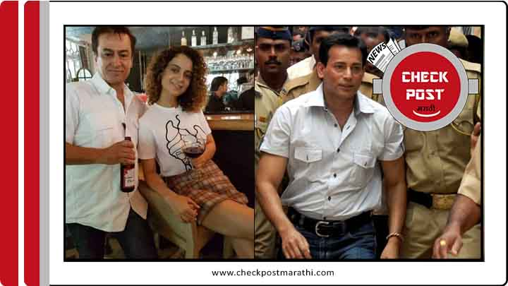 kangna with abu salem brother check post marathi