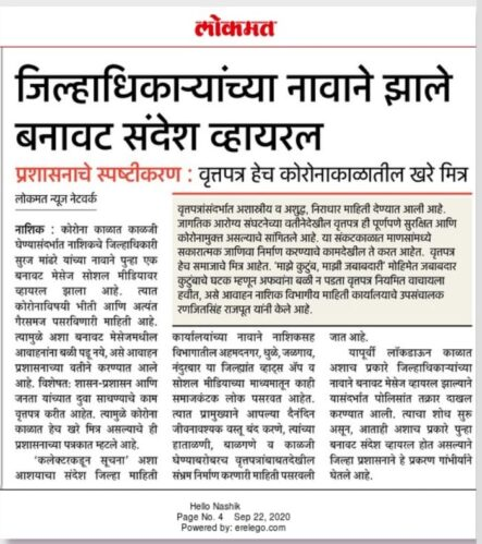 lokmat news to rubbish claims of viral msg by collectors