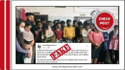 madhyapradesh-hukka-party-viral-cliams-check-post-marathi