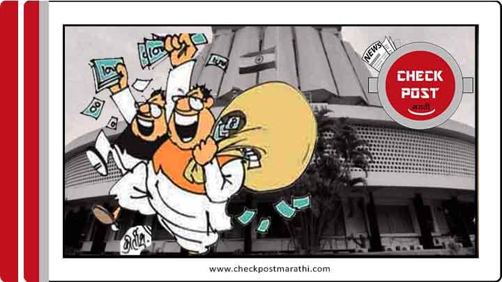 maharashtra MLA pension viral post check post marathi