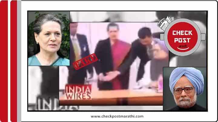 manmohan changing sit for sonia check post marathi facts