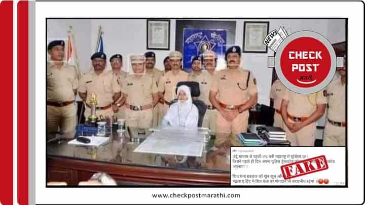 muslim-sp-is-in-hijab-rather-than-uniform-fact-check-by-checkpost-marathi