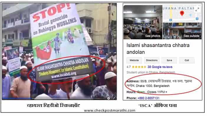 protester's organization is of Bangladesh checkpost marathi