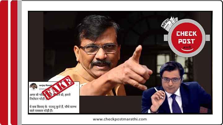 sanjay raut vs arnab goswami check post marathi