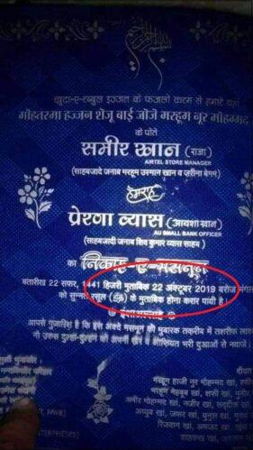 wedding card of prerna vyas checkpost marathi