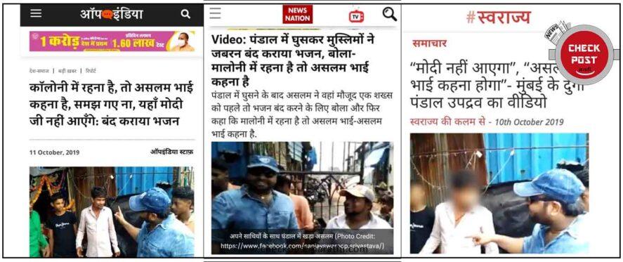 Aslam bhai Durga pendol fake news by rightist media checkpost marathi