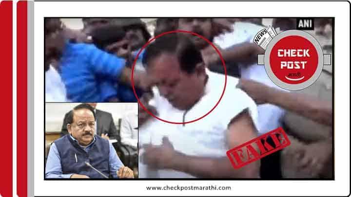 Attack-on-Dr-Harsh-Vardhan-viral-video-check-post-marathi