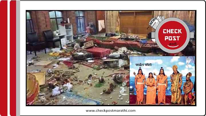 Attack-on-Ram-leela-program-in-Punjab-facts-check-post-marathi