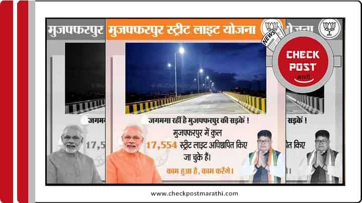 Bihar-BJP-minister-used-Hydrabad-flyover-photo-for-election-campaign-check-post-marathi