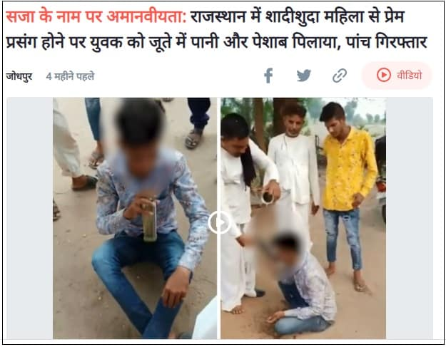 Dainik Bhaskar news screenshot about man forced to drink water by shoe checkpost marathi