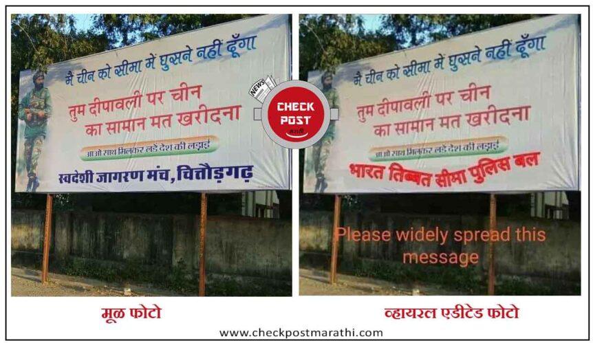 Debunking viral image claiming indian army asks to boycott china products checkpost marathi