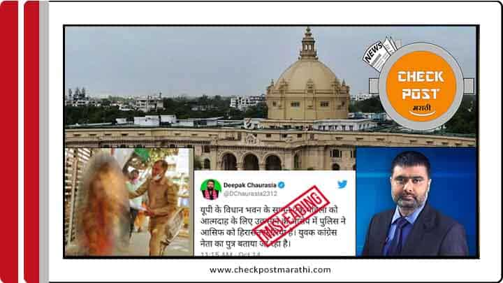 Deepak-Chaurasia-misleading-people-on-suicide-in-front-of-UP-vidhan-bhawan-checkpost-marathi