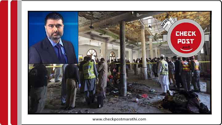 Deepak-chaurasia-fake-claims-abot-peshawar-school-attack-check-post-marathi
