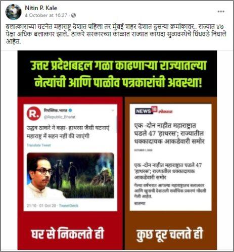 FB post trolling uddhav thackeray on 47 Hathras checkpost marathi