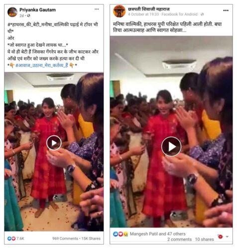 Hathras Manisha College Topper Viral videos on facebook Checkpost Marathi